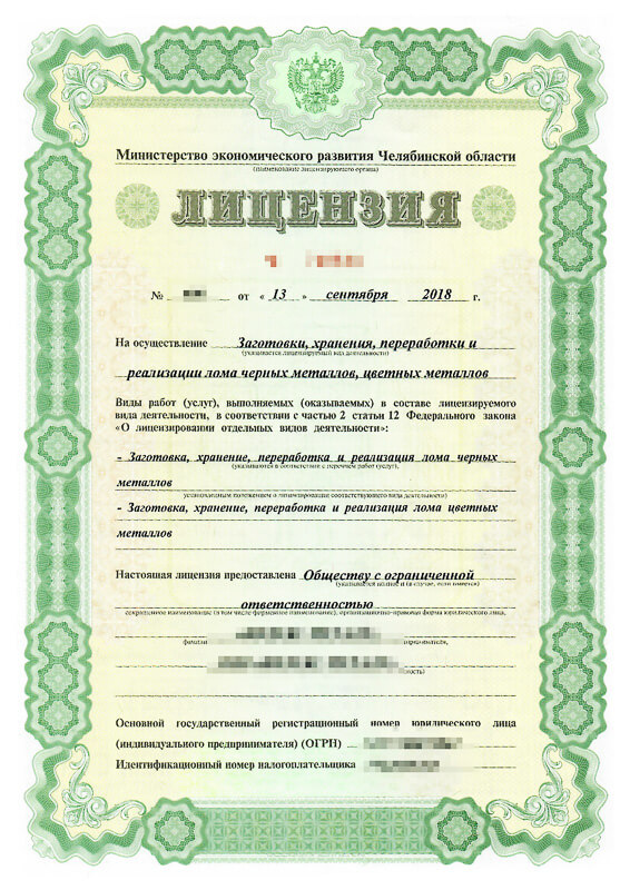 Как подготовиться к лицензионной проверке